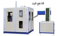PET Molding Machine